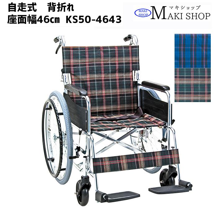 【非課税】車椅子 折りたたみ 座面幅 ワイド 背折れ 自走式 車いす KS50-4643GC(グリーンチェック) ワイドタイプ セレクトシリーズ マキテック