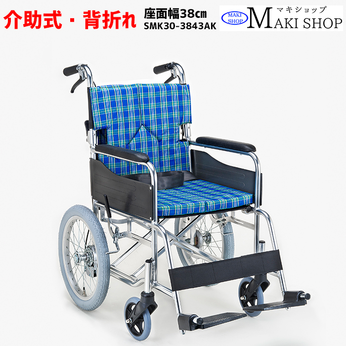 【非課税】車椅子 折りたたみ 背折れ 介助式 車いす SMK30-3843AK イエローブルー モジュールタイプ マキテック