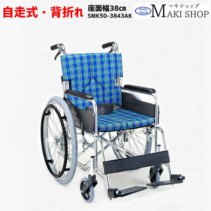【非課税】車椅子 折りたたみ 背折れ SMK50-3843AK 自走式 自走式 車いす SMK50-3843AK イエローブルー モジュールタイプ 折りたたみ マキテック, カネヤママチ:54daea04 --- data.gd.no