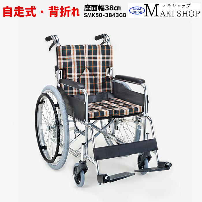 【非課税】車椅子 折りたたみ 背折れ 自走式 車いす SMK50-3843GB グリーンベージュ モジュールタイプ マキテック クーポン5%