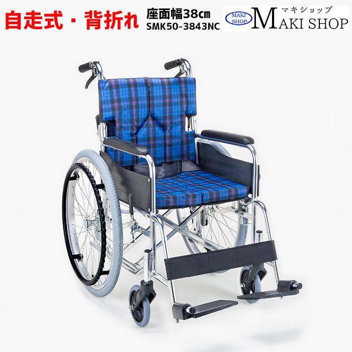 【非課税 マキテック】車椅子 SMK50-3843NC 折りたたみ 背折れ 自走式 車いす 車いす SMK50-3843NC ネイビーチェック モジュールタイプ マキテック, 霊山町:7fd0586e --- data.gd.no