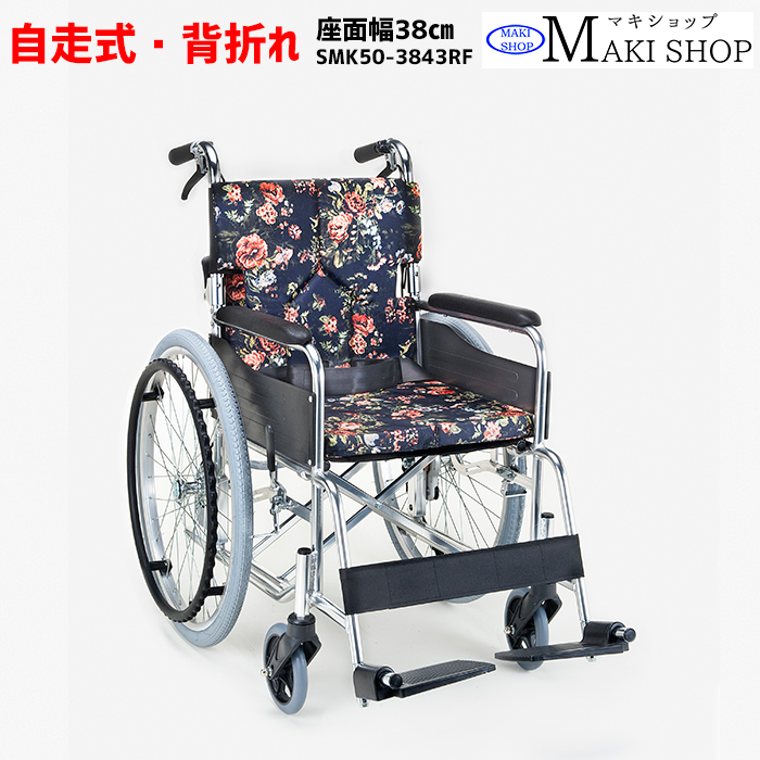【非課税】車椅子 折りたたみ 背折れ 自走式 車いす SMK50-3843RF ローズ モジュールタイプ マキテック