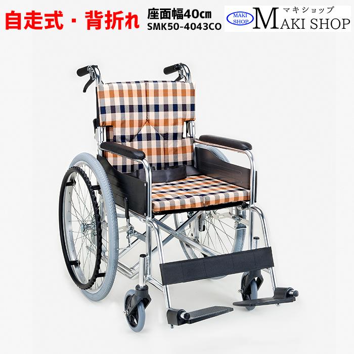 【非課税】車椅子 折りたたみ 背折れ 自走式 車いす SMK50-4043CO チェックオレンジ モジュールタイプ マキテック