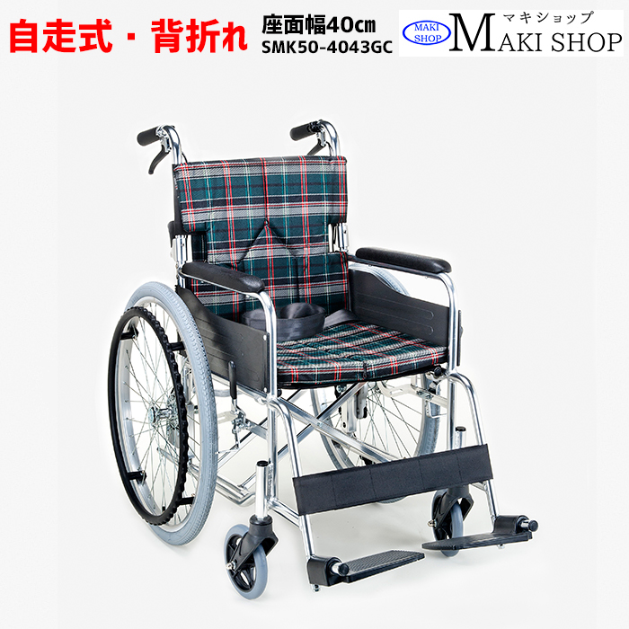 【非課税】車椅子 折りたたみ 背折れ 自走式 車いす SMK50-4043GC グリーンベージュ モジュールタイプ マキテック