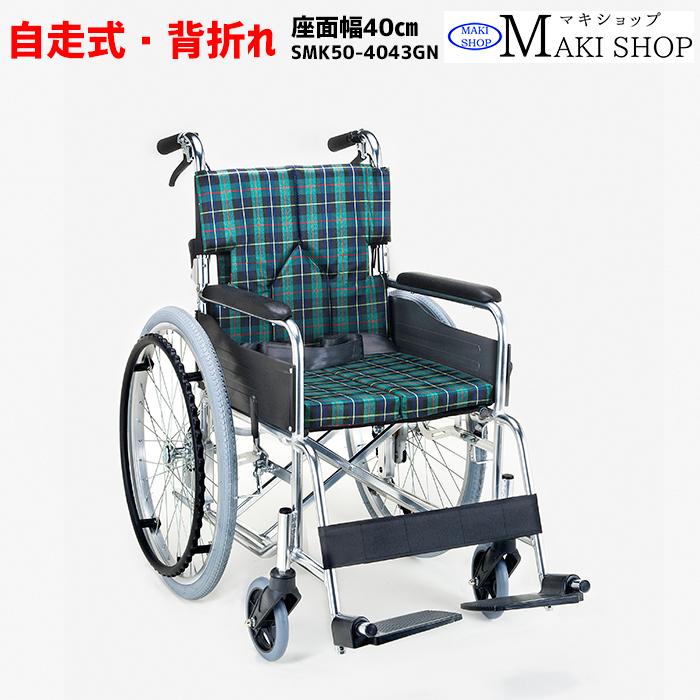 【非課税】車椅子 折りたたみ 背折れ 自走式 車いす SMK50-4043GN 緑チェック モジュールタイプ マキテック