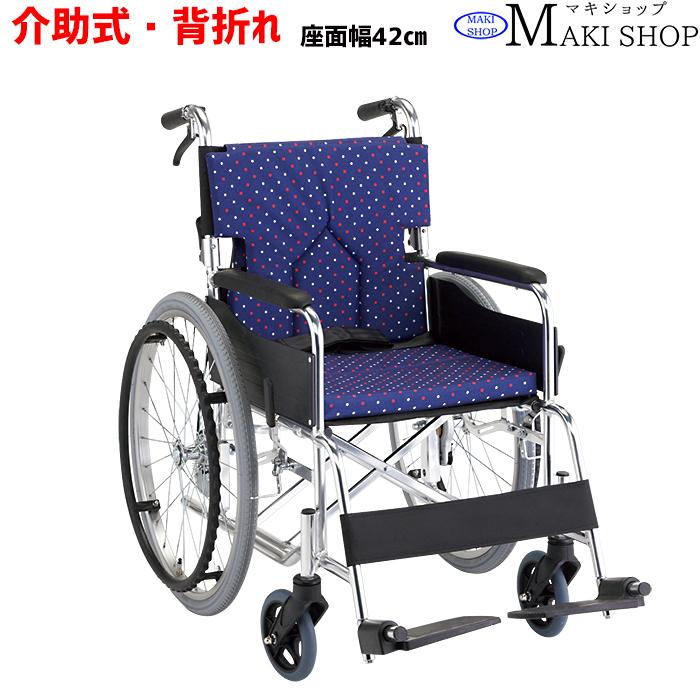【非課税】車椅子 折りたたみ 背折れ 自走式 車いす SMK50-4243DN ドットネイビー モジュールタイプ マキテック