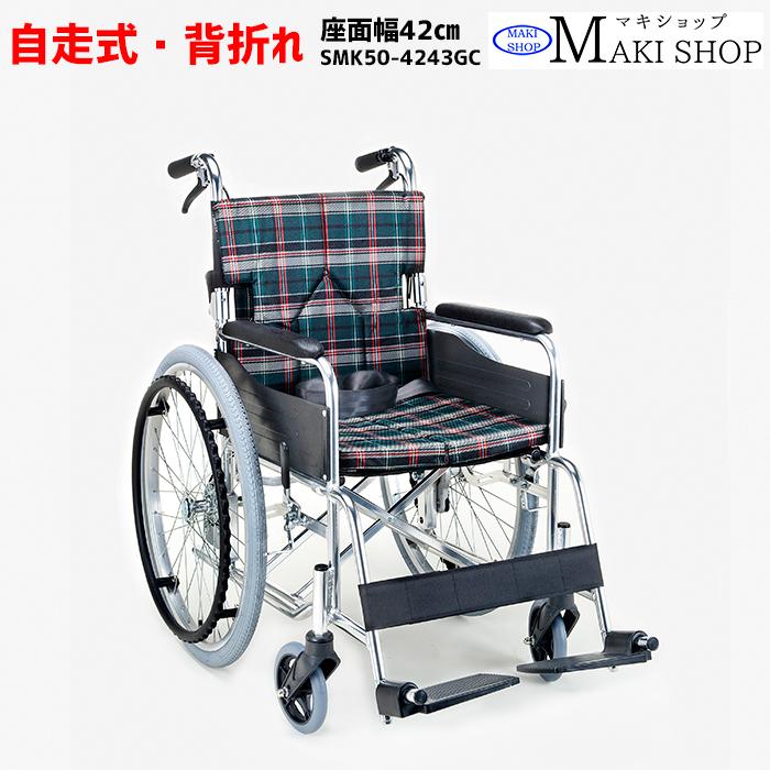 【非課税】車椅子 折りたたみ 背折れ 自走式 車いす SMK50-4243GC グリーンチェック モジュールタイプ マキテック