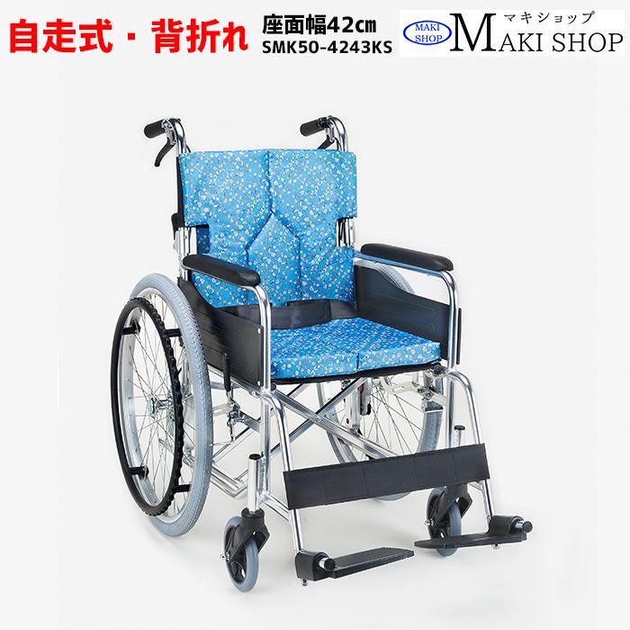 【非課税 車いす】車椅子 折りたたみ 背折れ マキテック 自走式 自走式 車いす SMK50-4243KS 小花ブルー モジュールタイプ マキテック, ムギグン:3bf3ff70 --- data.gd.no