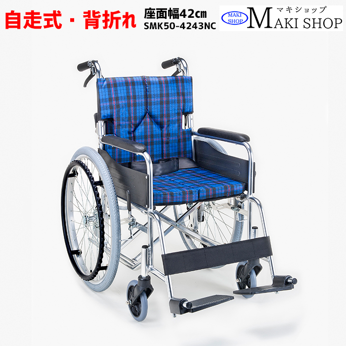 【非課税】車椅子 折りたたみ 背折れ 自走式 車いす SMK50-4243NC ネイビーチェック モジュールタイプ マキテック クーポン5%