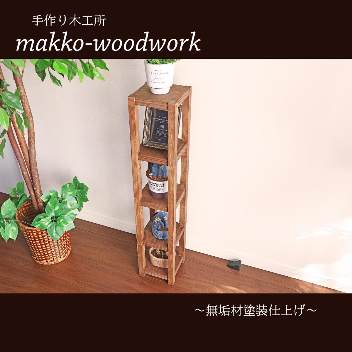 こちらカフェ風 アンティーク調をイメージして製作した作品です 自社工房でひとつひとつ手作業で丁寧に創り上げております 木製コーナーラック コーナーシェルフ 美品 スリムラック ウッドシェルフ 5段 5段ラック ディスプレイラック 木製ラック 木製シェルフ おしゃれ 収納ラック 見せる収納 アルコールスタンド木製 リビング 省スペース ウッド ディスプレイ ナチュラル スリム 即納 デッドスペース