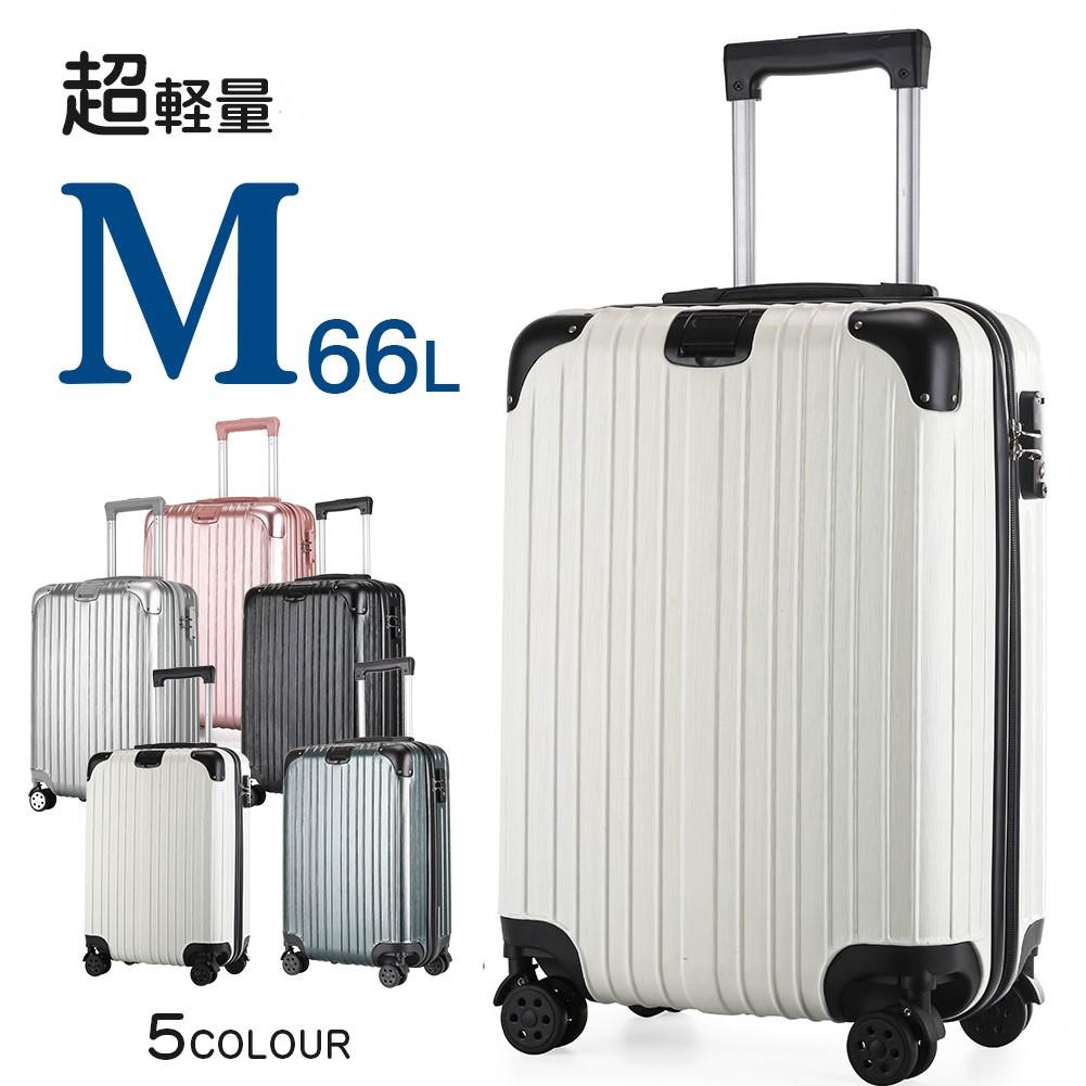 キャリーケース 美品 おしゃれ スーツケース mサイズ ファスナータイプ 超軽量 キャリーバッグ 旅行バッグ 旅行 一年間保証 ビジネス TSAロック搭載 ハンドケース M0921 往復送料無料 出張 修学