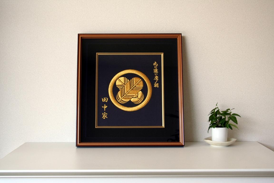 送料無料 新築祝い お祝い 高級刺繍家紋額(家名刺繍付き)記念品 新築プレゼント