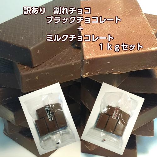 割れチョコどっさり1kg 新作 人気 飽きない美味しさ ミルクチョコとブラックチョコのセット 訳あり 割れチョコ ミルクチョコレート+ブラックチョコレート1kgセット プレゼント 予約販売品 ギフト 義理チョコ おすそわけ ミルクチョコ チョコレート