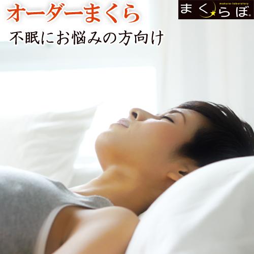 熟睡できない 不眠 オーダーメイドまくら(オーダーメイド枕) 送料無料 枕 まくら 枕カバー 43×63cm オーダーメイド ロング 抱き枕 低反発枕 安眠枕 枕パッド クッション まくらぼ ポイント10倍
