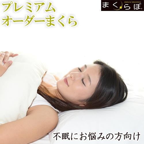 熟睡できない 不眠 オーダーメイドまくら(オーダーメイド枕)プレミアム 送料無料 枕 まくら 枕カバー 43×63cm オーダーメイド ロング 抱き枕 低反発枕 安眠枕 枕パッド クッション まくらぼ ポイント10倍