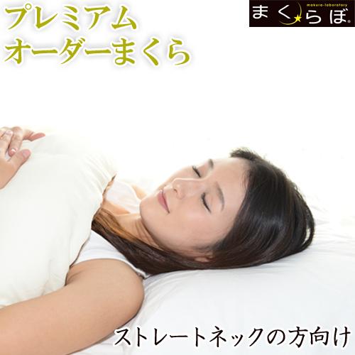 レビュー特典あり ストレートネック オーダーメイドまくら(オーダーメイド枕)プレミアム 送料無料 枕 まくら 枕カバー 43×63cm オーダーメイド ロング 抱き枕 低反発枕 安眠枕 枕パッド クッション まくらぼ ポイント10倍