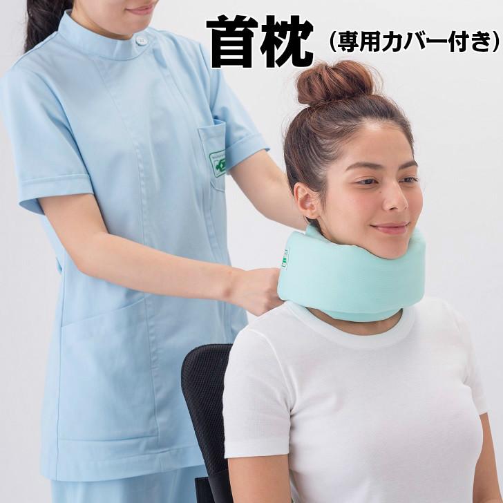 首枕 専用カバー付き 送料込 首は重たい頭を支えており うつむくと約3倍の重さが首にかかります 実物 首枕で頭の重さを支えることで首の負担を軽減します マジックテープなし ネックピロー くび枕 座り姿勢 姿勢 頭痛 デスクワーク 在宅勤務 オリジナル おすすめ特集 おうち時間 スマホ首 テレワーク トラベル オフィスチェア ストレートネック 頸椎症