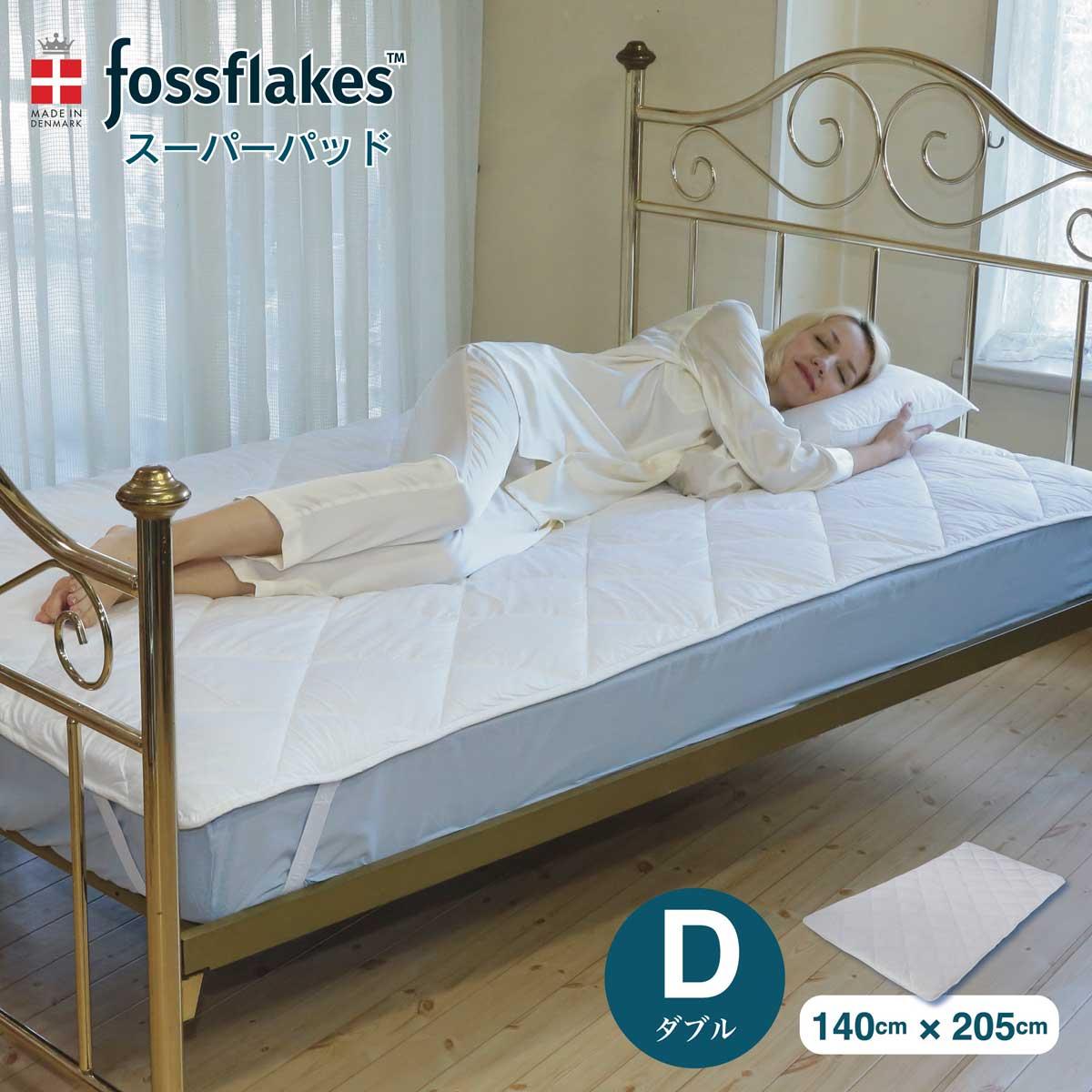あす楽 送料無料 寝具の上に重ねるだけ眠りの質を格段にアップ 直送商品 ふわふわの詰物で極上の寝心地 ノンアレルギー素材で安心 フォスフレイクス 敷パッド スーパーパッド 140x205cm fossflakes ダブル 期間限定今なら送料無料 丸洗い デンマーク ホテル仕様 北欧寝具
