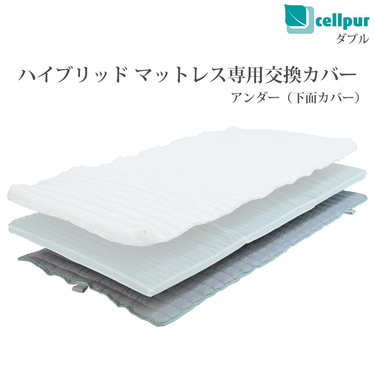 【送料無料】セルプール (cellpur) ハイブリッドマットレス専用 交換下面カバー アンダー側地 ダブル