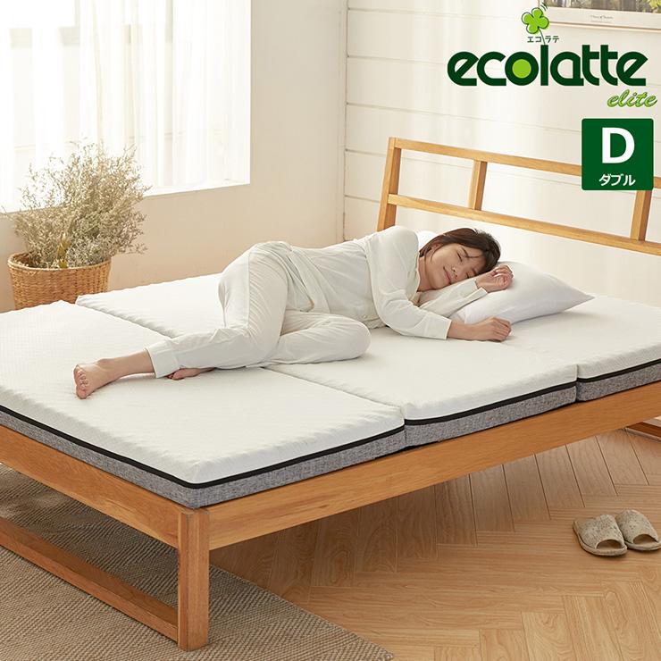 エコラテ エリート (ecolatte elite) 10cm 三つ折りマットレス ダブル