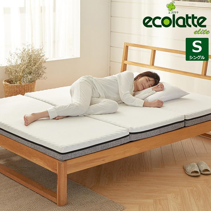 エコラテ エリート (ecolatte elite) 10cm 三つ折りマットレス シングル