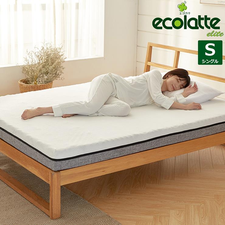 エコラテ エリート (ecolatte elite) 14cm一枚ものマットレス シングル