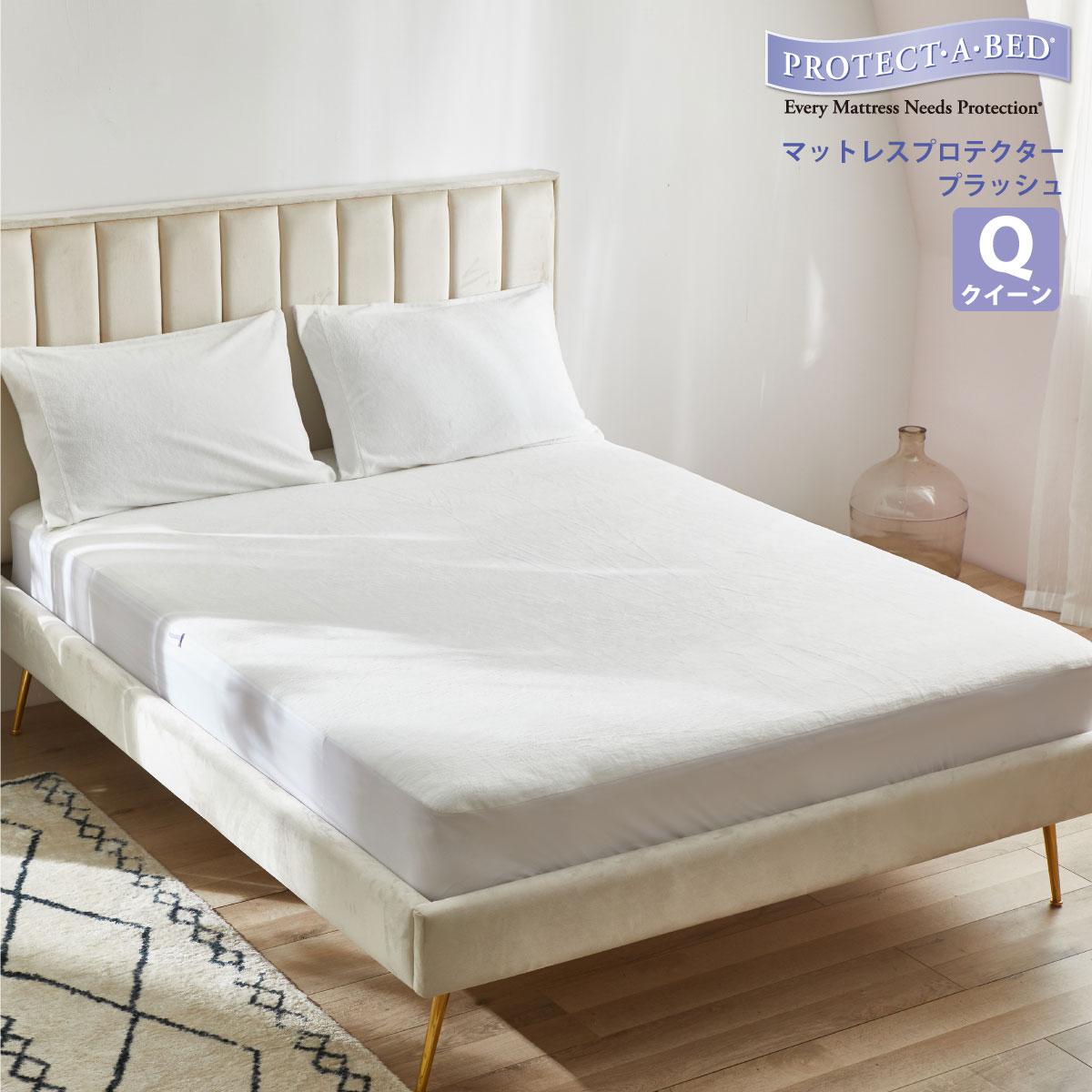 Protect-A-Bed (プロテクト・ア・ベッド) ボックスシーツ ミラクルフィット・マットレスプロテクター・プラッシュ クイーン 全2色 BOXシーツ ベッドシーツ ベッドカバー 布団 防水 防ダニ 透湿性 おねしょ対策 介護