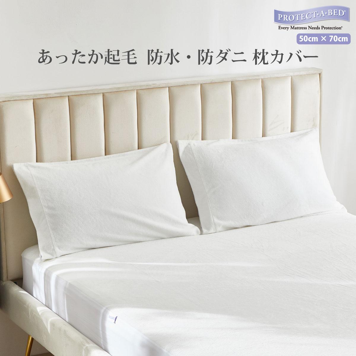 【大感謝祭 エントリーでポイント10倍】Protect-A-Bed (プロテクト・ア・ベッド)枕カバー ピロープロテクター・プラッシュ [50x70cm]2枚組