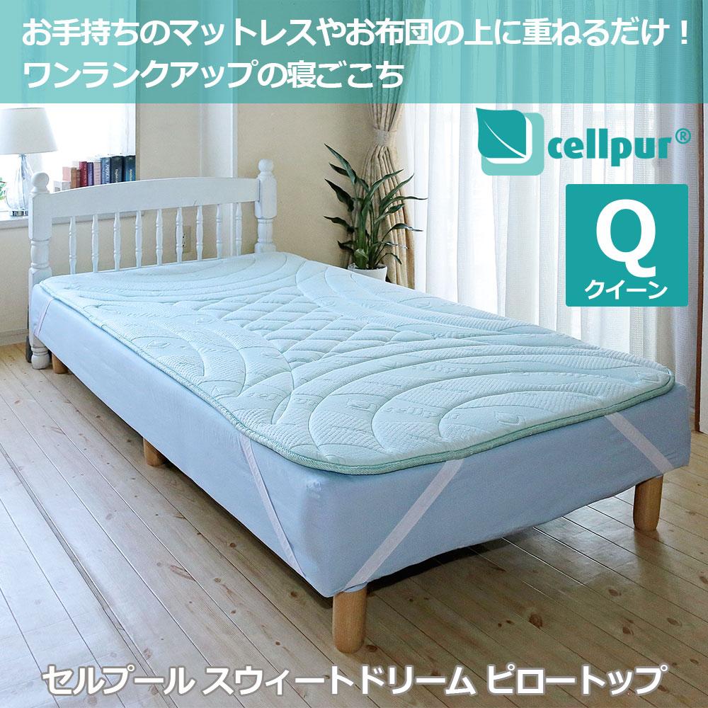 cellpur(セルプール) スウィート ドリーム ピロートップ [クイーンサイズ] 目指したのは、スイート・ルームを越える寝心地!