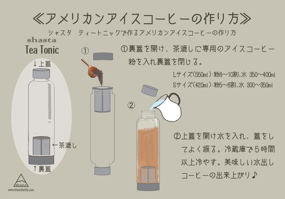 シャスタティーボトルL/水ボトル/ウォーターボトル/マイボトル/水筒/シャスタリ/エコ/スタイリッシュ/スタイリッシュボトル/スマート/水出しコーヒー/紅茶/ハーブティー/お茶/プレゼント/ギフト