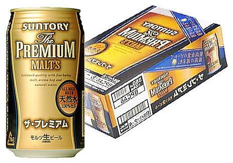 サントリー ザ・プレミアム モルツ350ml缶×1ケース(24本入り)★★在庫が0でもお取り寄せできます。