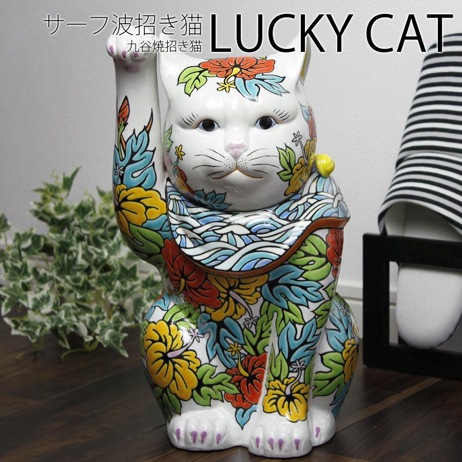 波招き猫/サーファー向け九谷焼12号招き猫