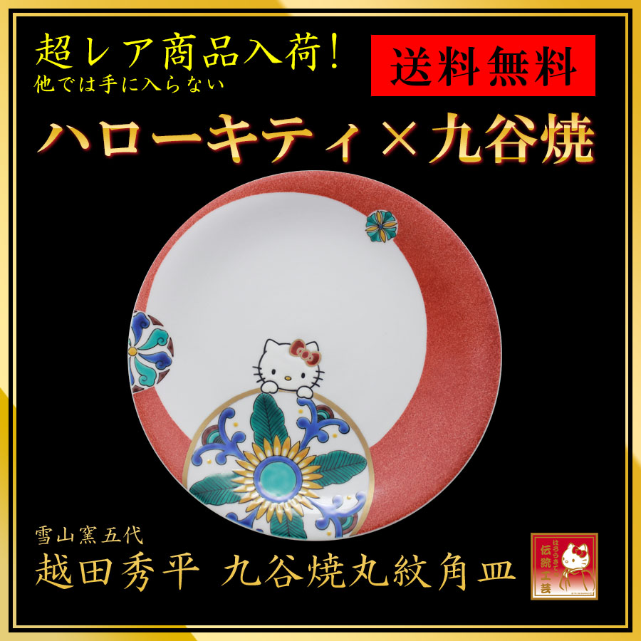 超レア商品。作家が描いた最高級ハローキティ九谷焼絵皿。送料無料!「はろーきてぃ九谷焼 丸紋丸皿」