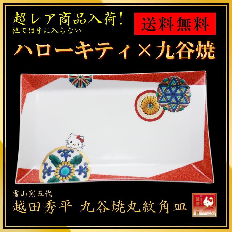 超レア商品。作家が描いた最高級ハローキティ九谷焼絵皿。送料無料!「はろーきてぃ九谷焼 丸紋角皿」