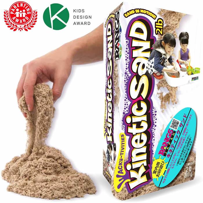 送料無料 お砂遊びがおうちで手軽に ラングスジャパン RANGS キネティックサンド 2LB お砂遊び 室内用