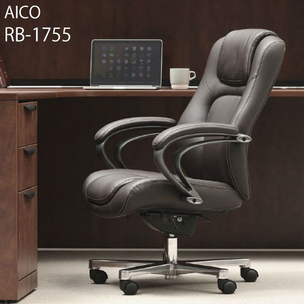 マネジメントチェア ハイバック PUレザー AICO 高品質 ハイクラス 高級感 エグゼクティブチェア 会議用チェア RB-1755 【法人様宛限定】