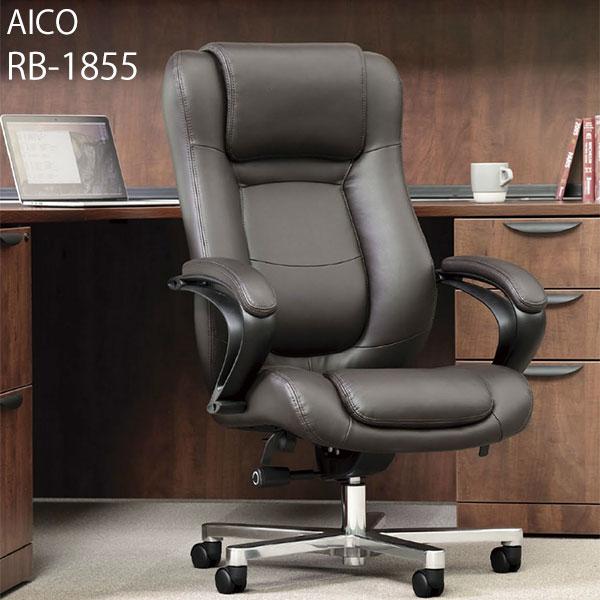 マネジメントチェア ハイバック ボンデッドレザー AICO 高品質 ハイクラス 高級感 エグゼクティブチェア 会議用チェア RB-1855 【法人様宛限定】