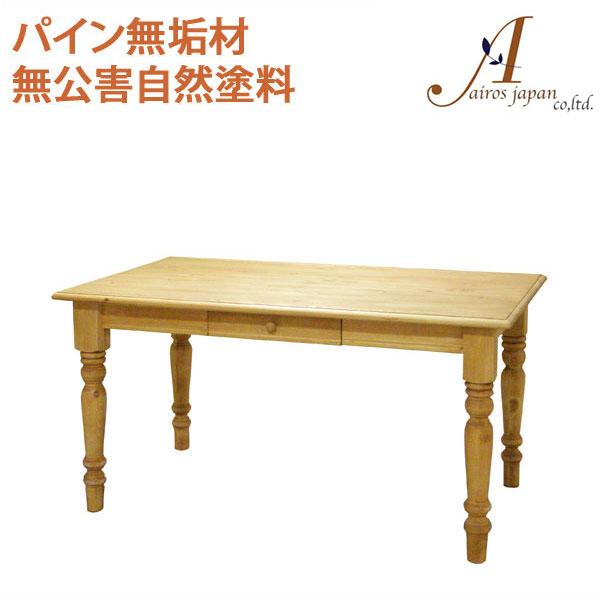 カントリー家具 パイン無垢材 ダイニングテーブル 食卓 AIROS JAPAN Atelier(アトリエ) A001-135 table 1350