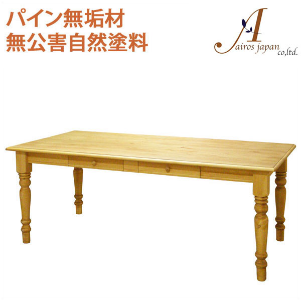 カントリー家具 パイン無垢材 ダイニングテーブル 食卓 AIROS JAPAN Atelier(アトリエ) A001-180 table 1800