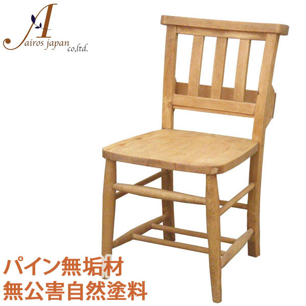 カントリー家具 パイン無垢材 ダイニングチェア 椅子 AIROS JAPAN Atelier(アトリエ) A002 church chair