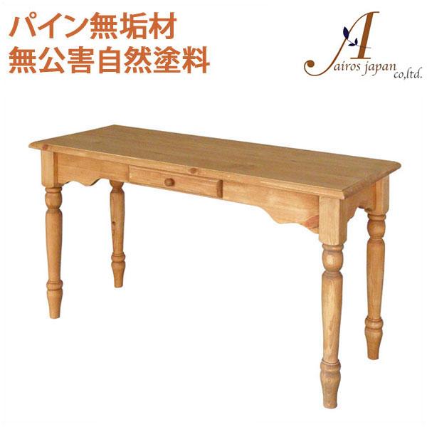 カントリー家具 パイン無垢材 デスク 机 AIROS JAPAN Atelier(アトリエ) A302 table 1200