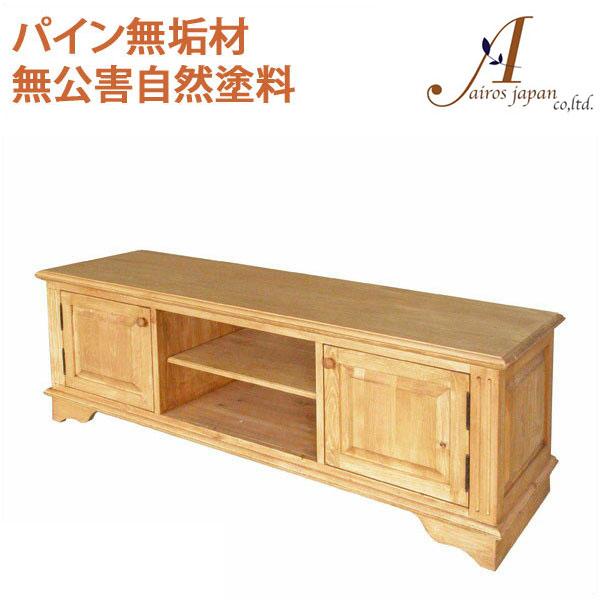 カントリー家具 パイン無垢材 テレビボード テレビ台 AIROS JAPAN Atelier(アトリエ) A305 TV cabinet