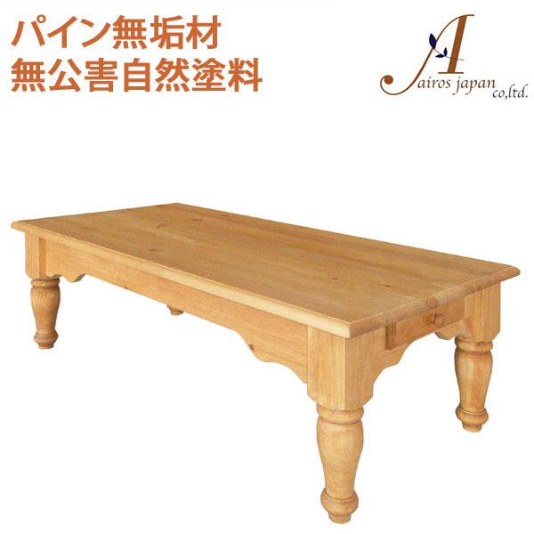 カントリー家具 パイン無垢材 ローテーブル リビングテーブル AIROS JAPAN Atelier(アトリエ) A308 low table 1200