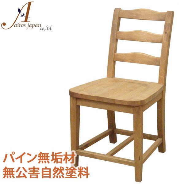 \ ポイント2倍~ マラソン期間中 / カントリー家具 パイン無垢材 ダイニングチェア 椅子 AIROS JAPAN Atelier(アトリエ) A003 chair