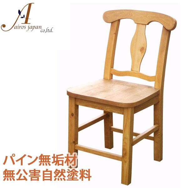 \ ポイント2倍~ マラソン期間中 / カントリー家具 パイン無垢材 ダイニングチェア 椅子 AIROS JAPAN Atelier(アトリエ) A009 P.chair2