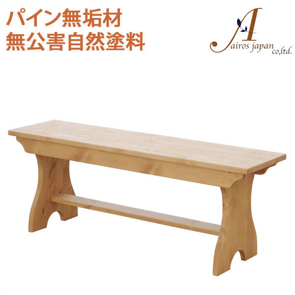 カントリー家具 パイン無垢材 ベンチ 長椅子 AIROS JAPAN Atelier(アトリエ) A010 bench