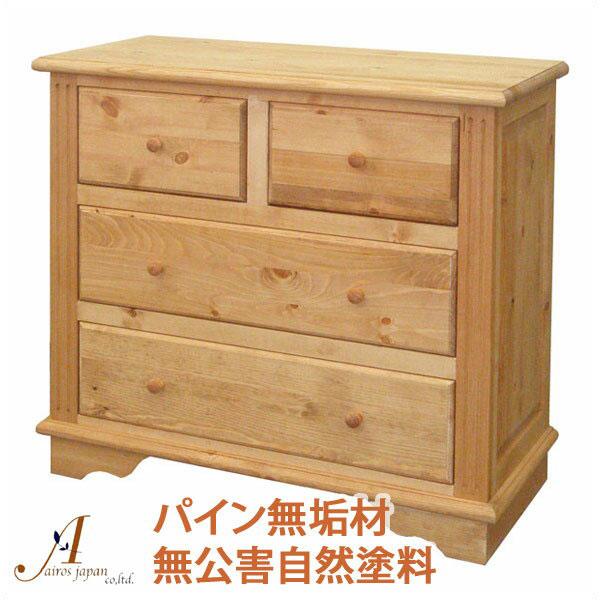 カントリー家具 パイン無垢材 チェスト タンス AIROS JAPAN Atelier(アトリエ) A013 chest 900