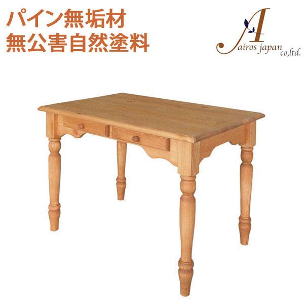 カントリー家具 パイン無垢材 デスク 机 AIROS JAPAN Atelier(アトリエ) A303 table 900