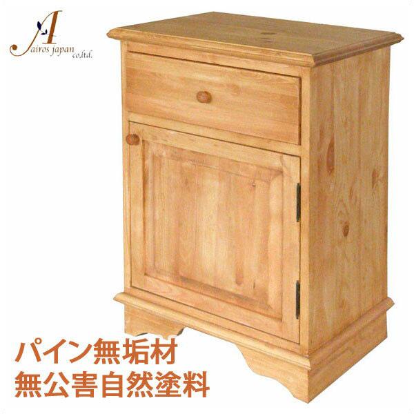 カントリー家具 パイン無垢材 サイドチェスト AIROS JAPAN Atelier(アトリエ) A307 side chest*T