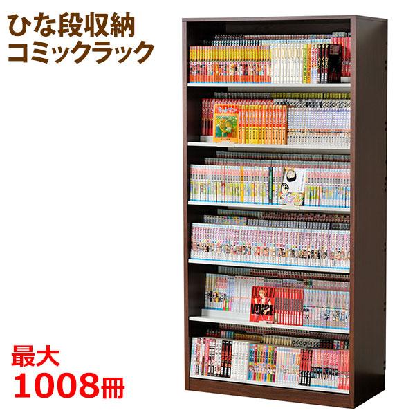 Up To 1 008 Comics Rack Storing Bookshelf Uneven Shelf